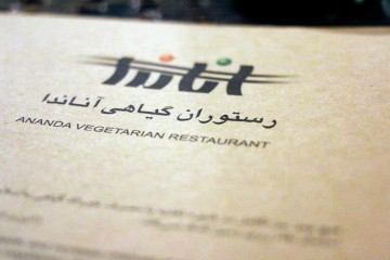 vegetarisch-eten-in-teheran